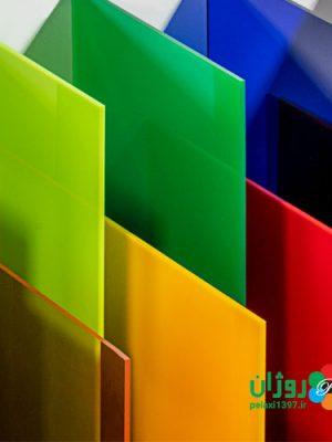 پلکسی-رنگی