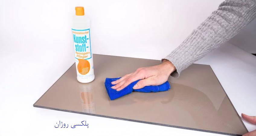 تمیز کردن پلکسی