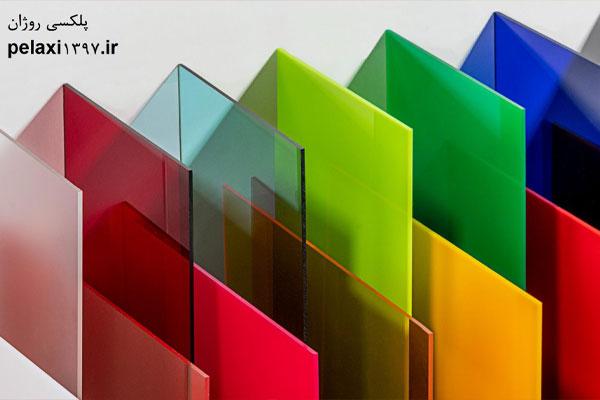بررسی انواع پلکسی رنگی