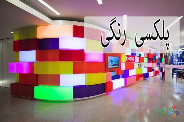 نمایندگی پلکسی گلاس در تهران