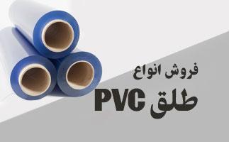 فروش طلق pvc