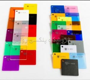 نمونه پلکسی گلاس های رنگی