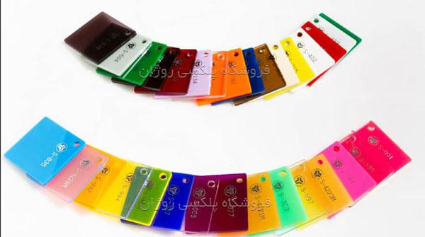 نمونه پلکسی گلاس های رنگی و تنوع رنگ آنها